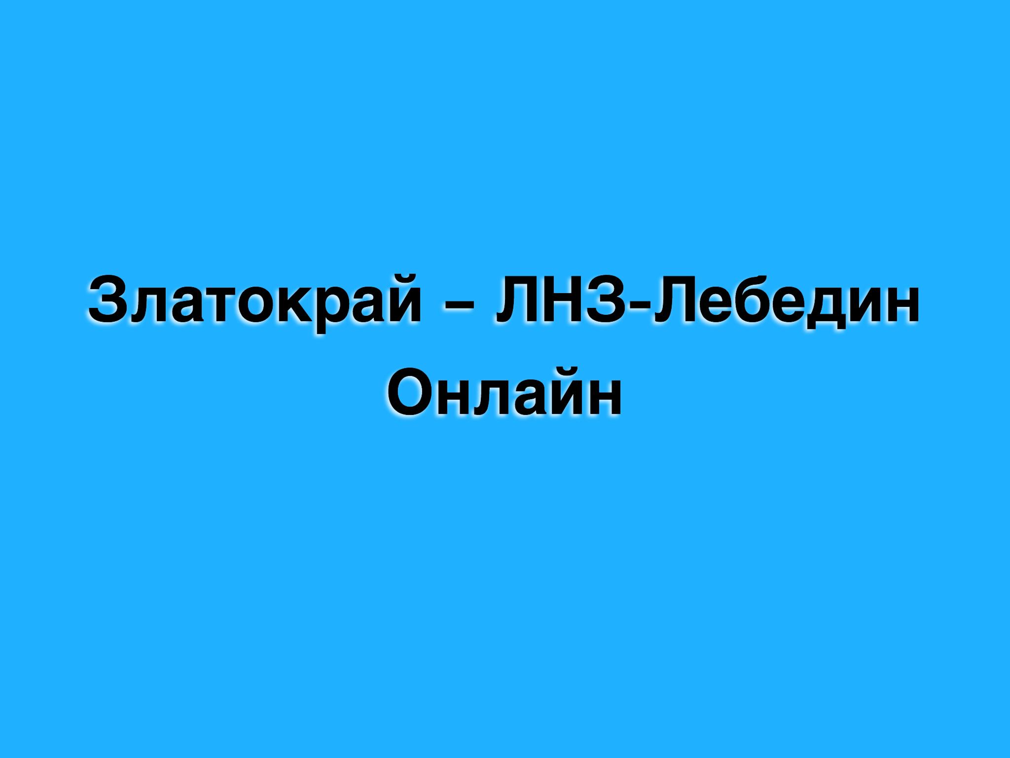"""""""Златокрай"""" – """"ЛНЗ-Лебедин"""": текстовий онлайн"""