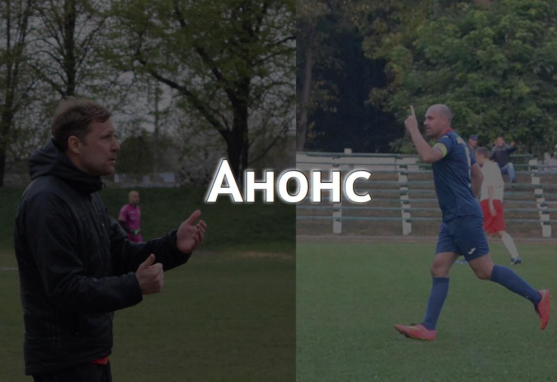 Анонс чемпіонату області: Златокрай – ЛНЗ-Лебедин