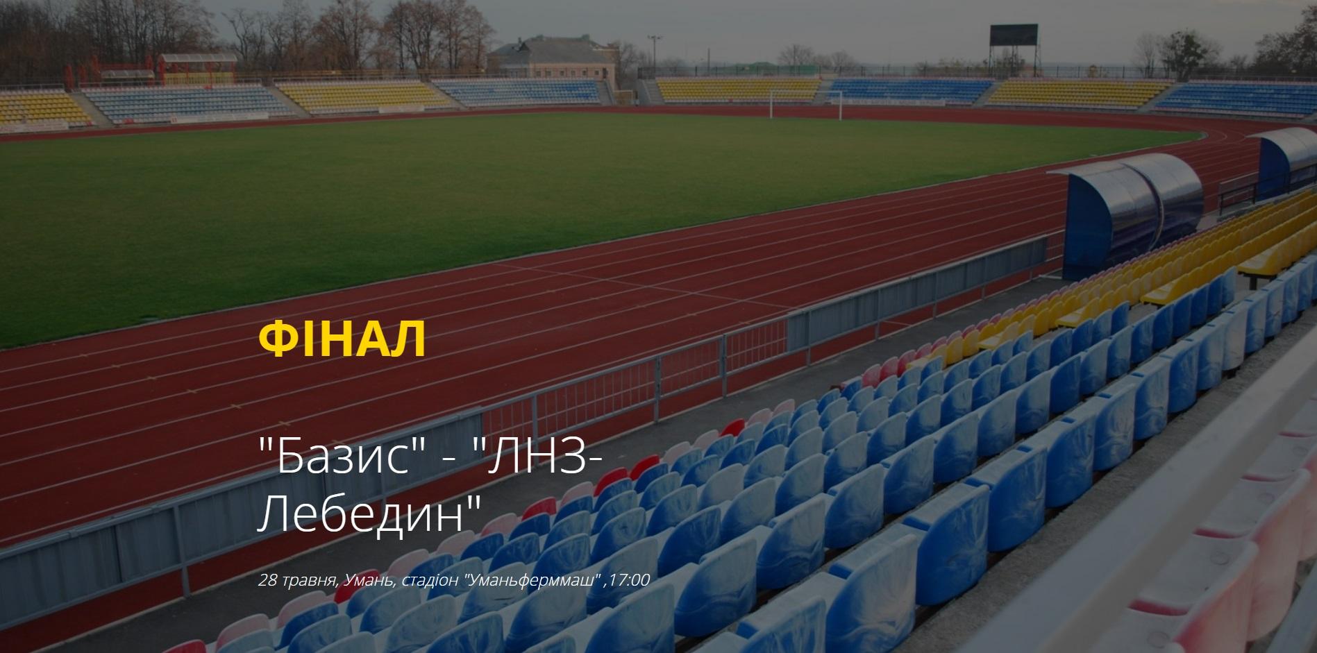 """Шлях """"ЛНЗ"""" до фіналу (фото)"""