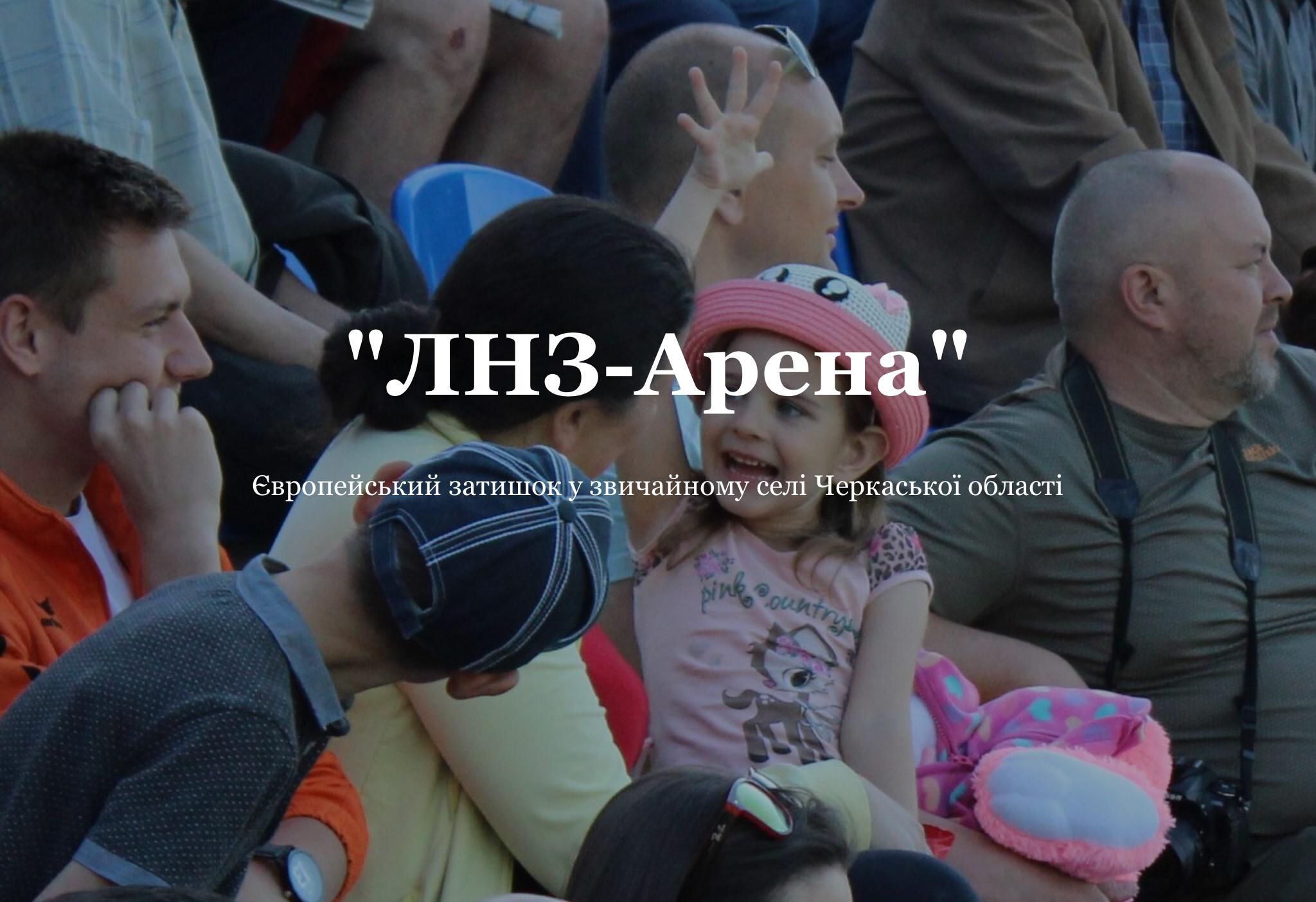 """Представляємо """"ЛНЗ-Арену""""!"""