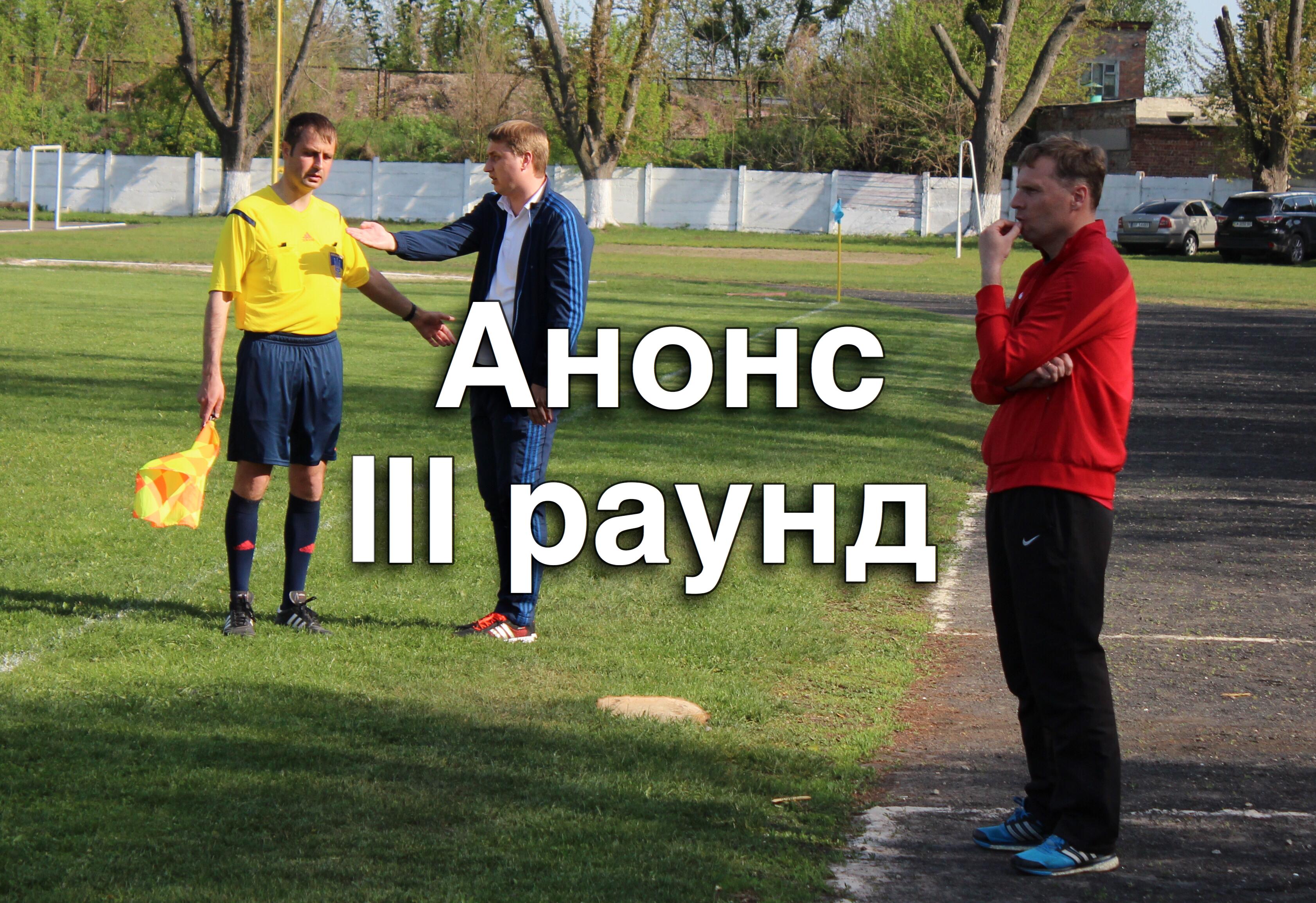Півфінал Кубку області. Матч-відповідь. Анонс