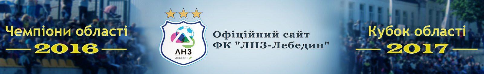 """Офіційний сайт ФК """"ЛНЗ-Лебедин"""""""