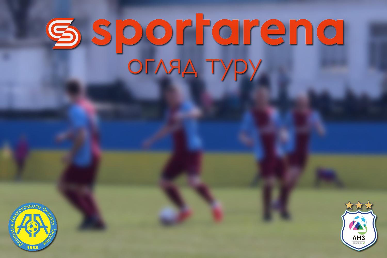 """""""Мінімальна перевага лідера"""": огляд 16 туру від Sportarena"""