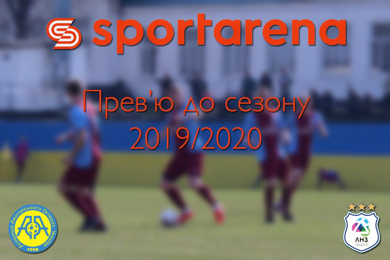 Великий гід по сезону 2019/20 від Sportarena