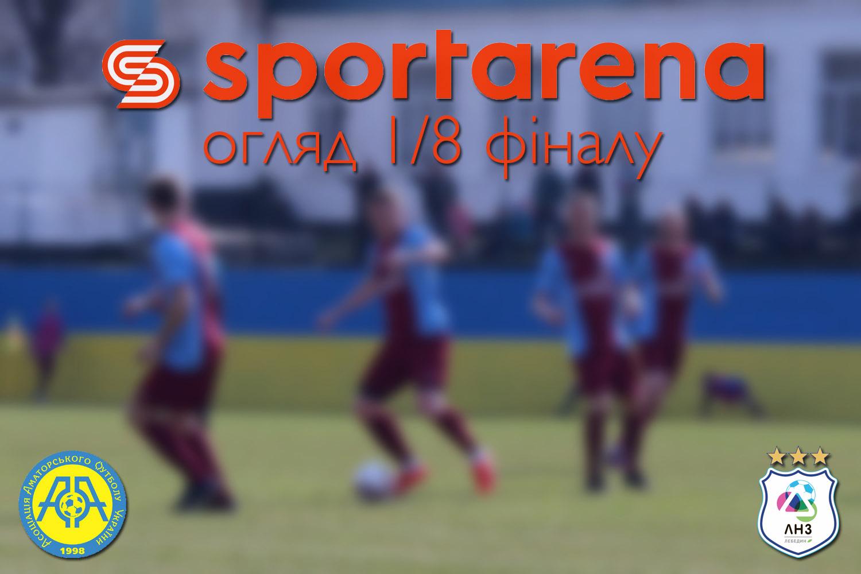 Огляд 1/8 фіналу Кубку України від Sportarena