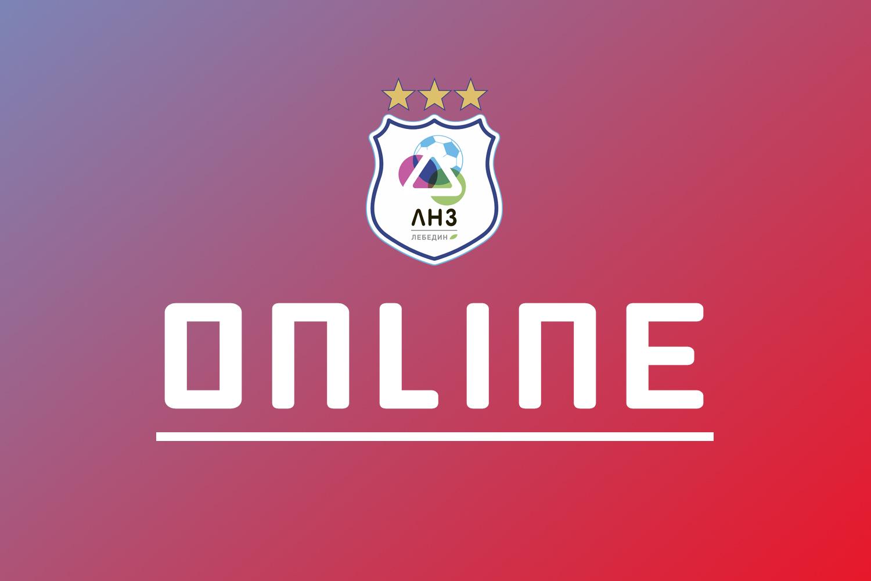 ЛНЗ – Олімпія: текстовий онлайн