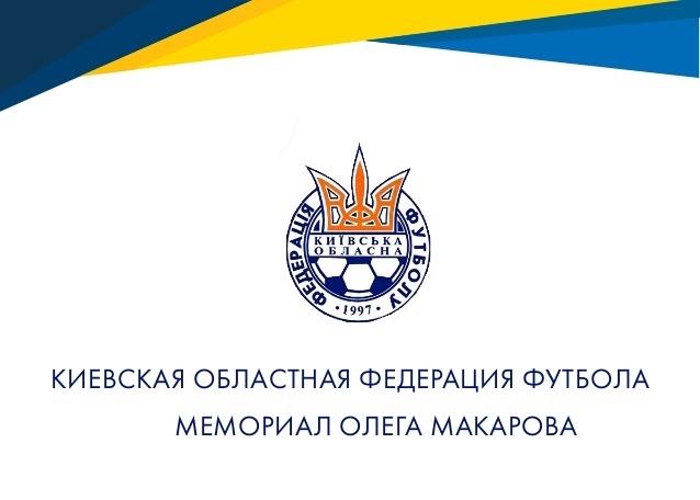 ЛНЗ дізнався суперників і календар Меморіалу Макарова