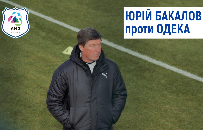 Юрій Бакалов проти ОДЕКа (ВІДЕО)