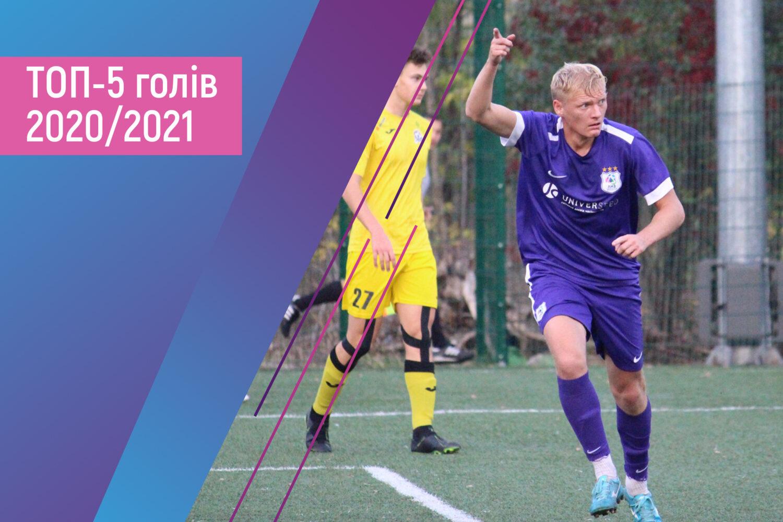 ТОП-5 голів першої частини сезону 2020/2021. Голосування