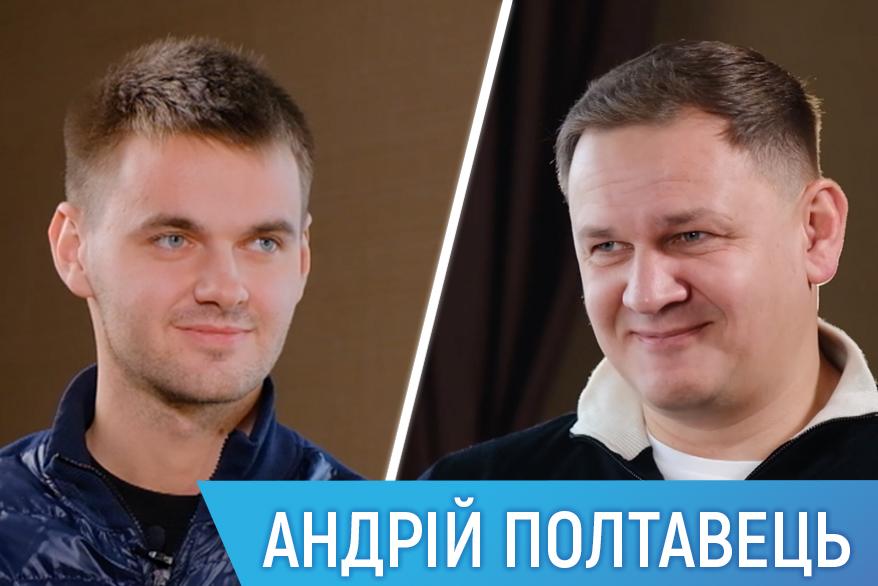 Андрій Полтавець – єврокубки в Черкасах, Листопад, 130 тис євро і 150 млн
