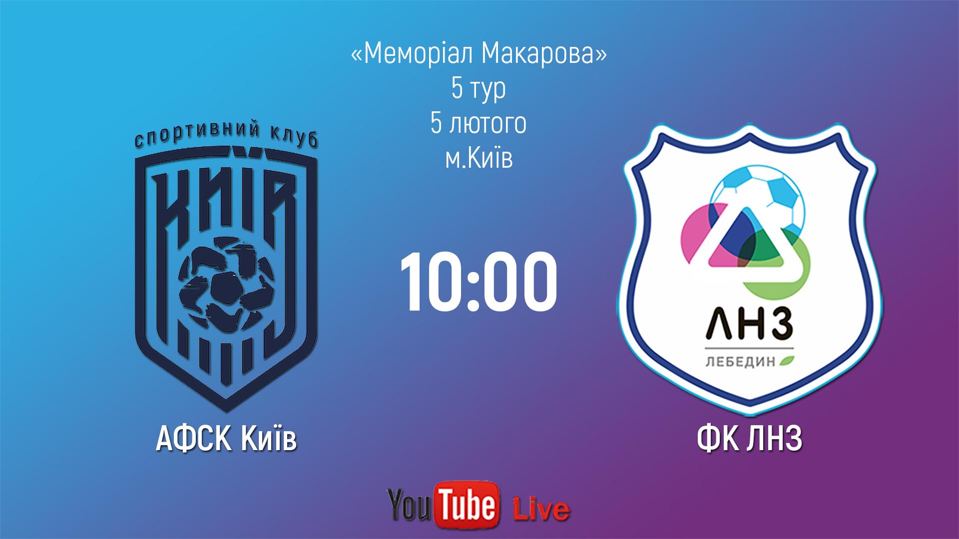 АФСК Київ – ЛНЗ: відеотрансляція