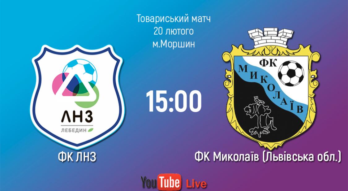 ЛНЗ – Миколаїв (14:30): відеотрансляція і текстовий онлайн