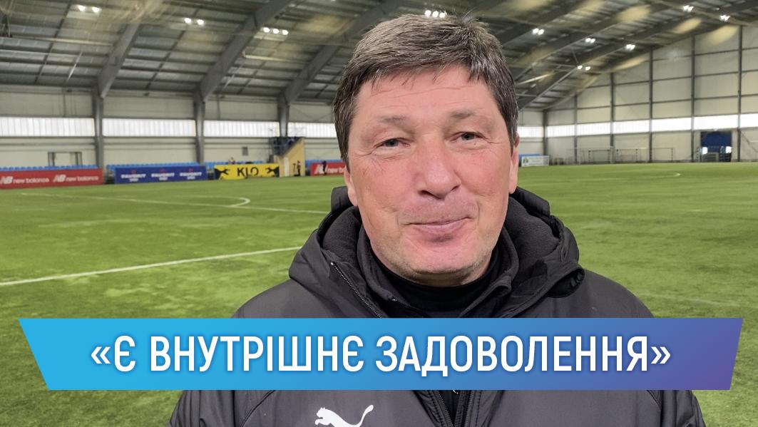"""Юрій Бакалов: """"Завтра буде архіважка гра"""""""