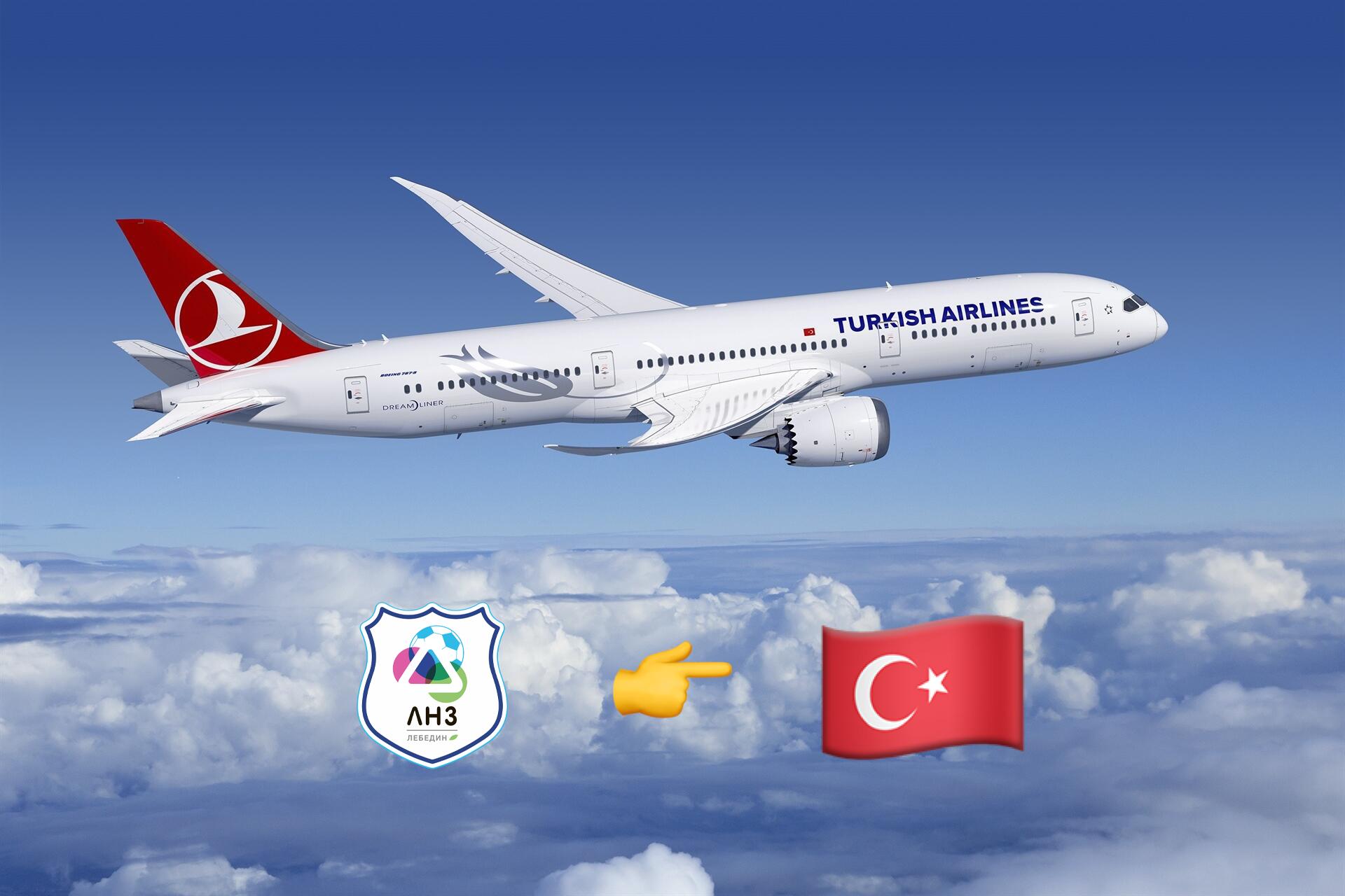 Наступний збір – в Туреччині