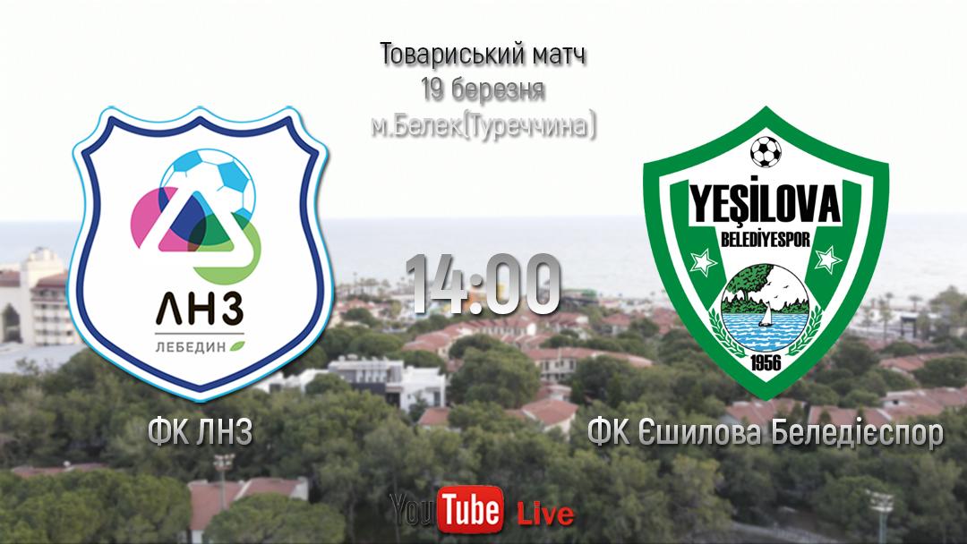 ЛНЗ – Єшилова Беледієспор: онлайн-трансляція