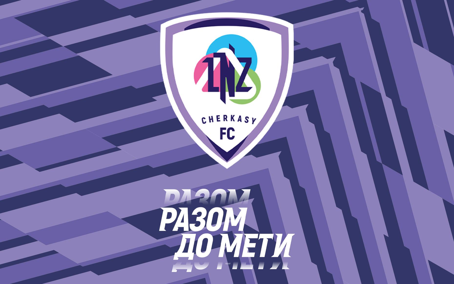 2021 рік – нова мета, новий слоган, новий логотип!