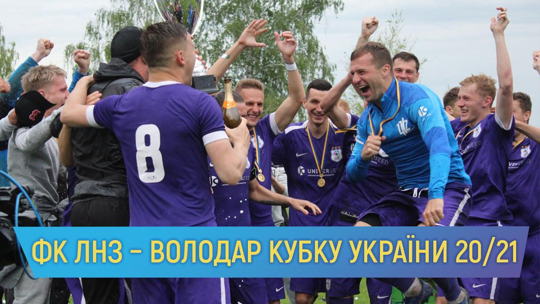 Емоції фіналу: ЛНЗ яскраво виграє Кубок України