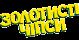 zolotysty_logo
